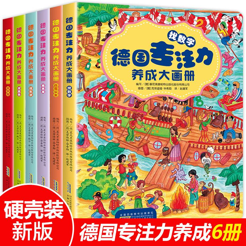 德国专注力养成大画册全套6册 逻辑思维训练书籍儿童专注力训练书幼儿3-4-5-6岁早教读物益智游戏大本提高孩子专注力的训练书