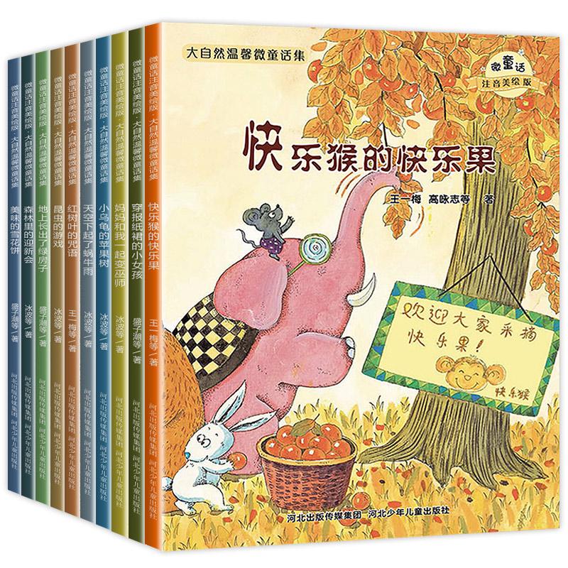 一年级阅读课外书 注音版 全套10册 适合小学生必读书籍绘本故事老师推荐带拼音故事书6一8到7岁孩子看的读的经典书目小学儿童读物