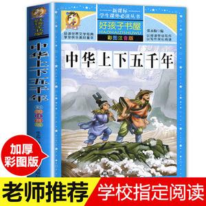 【学校指定】中华上下五千年 正版包邮小学生注音版 青少年版原著书籍 中国全套完整版的历史书 儿童版少年版小学版书籍