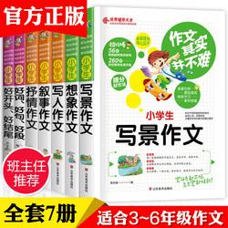 全套7册作文大全小学生4辅导教材