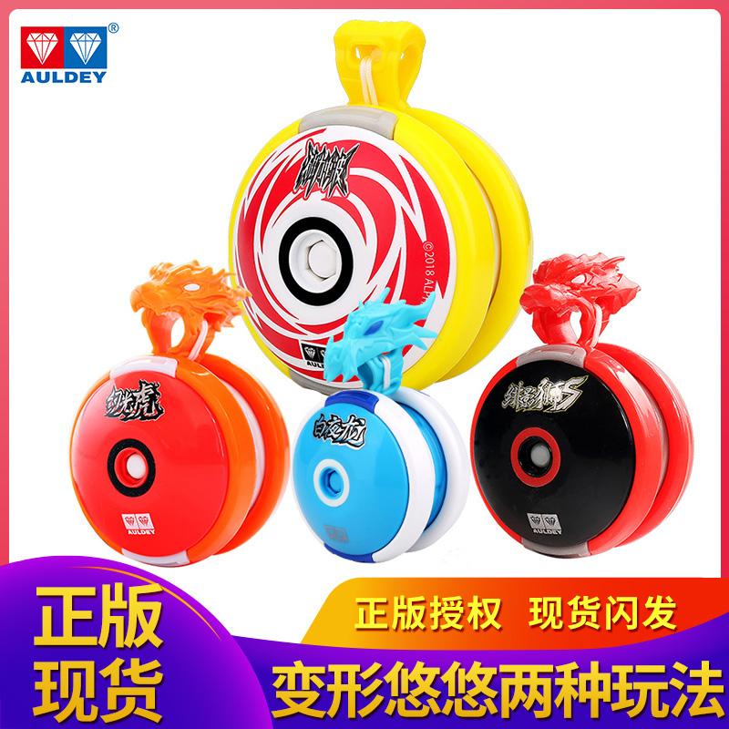奧迪雙鉆火力少年王悠風三少年變形花式回旋悠悠球溜溜球磁力電波