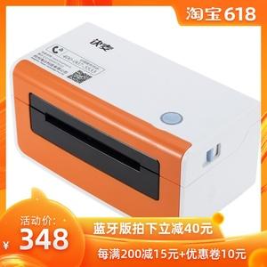 领10元券购买快麦km218快递电子面单京东打印机
