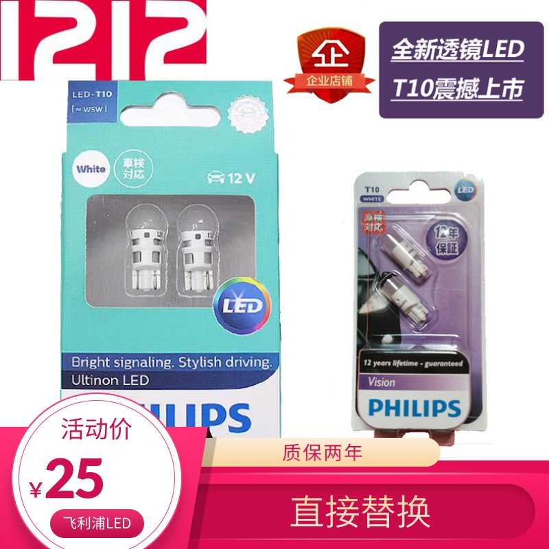New Philips display light LED T10 T20 S25 automobile brake light reading lamp license plate bulb is super bright