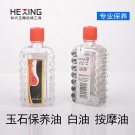 玉石保养油大众白油翡翠抛光油珠宝奇石液体养护液养玉专用保养液图片