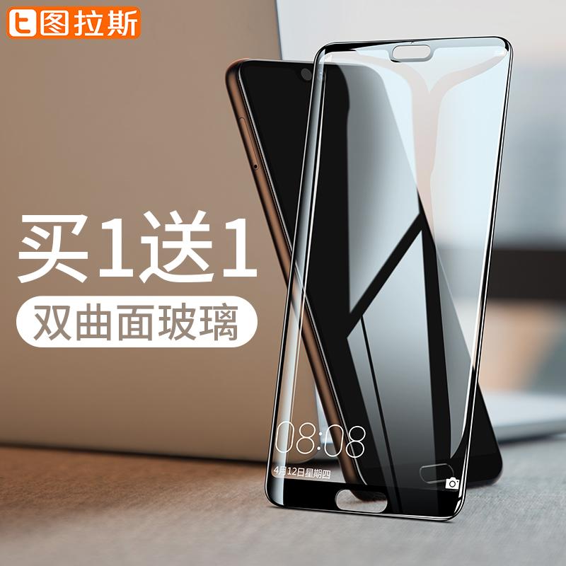 图拉斯华为p20pro钢化膜p20膜mate10钢化膜荣耀10手机膜全屏覆盖