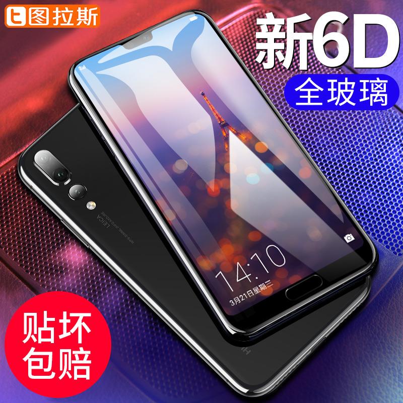 图拉斯华为P20钢化膜pro手机防摔防爆蓝光高清玻璃超薄水凝全屏黑