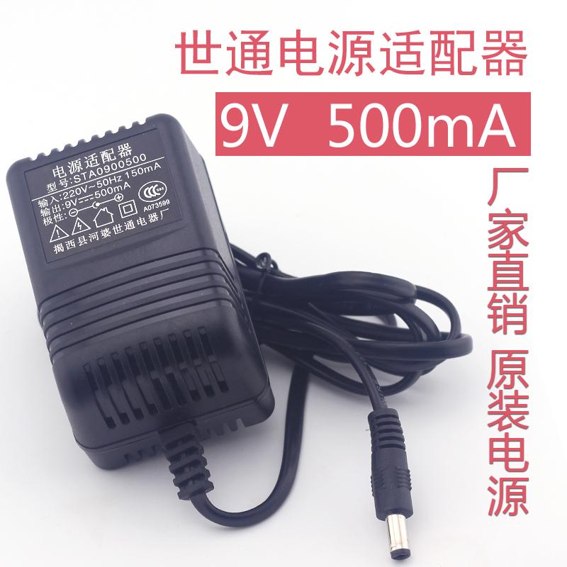 Электроорган 9v адаптер питания электроорган зарядное устройство новый юньдаа маленький ангел трансформатор 9V500mA общий