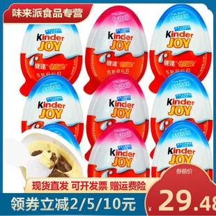 健达奇趣蛋男孩女孩版 出奇蛋玩具新年生日礼物巧克力趣趣蛋小零食