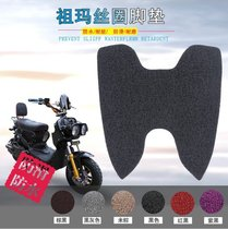 Zuma pad Zoomer Motorcycle Electric Vehicle Zhuoma pedal pad ring anti-skid waterproof anti-hydro pedal pad