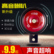 Motorcycle Snail Horn General Electric Vehicle 12V Warning Horn Battery Vehicle Scooter Waterproof Vehicle Horn