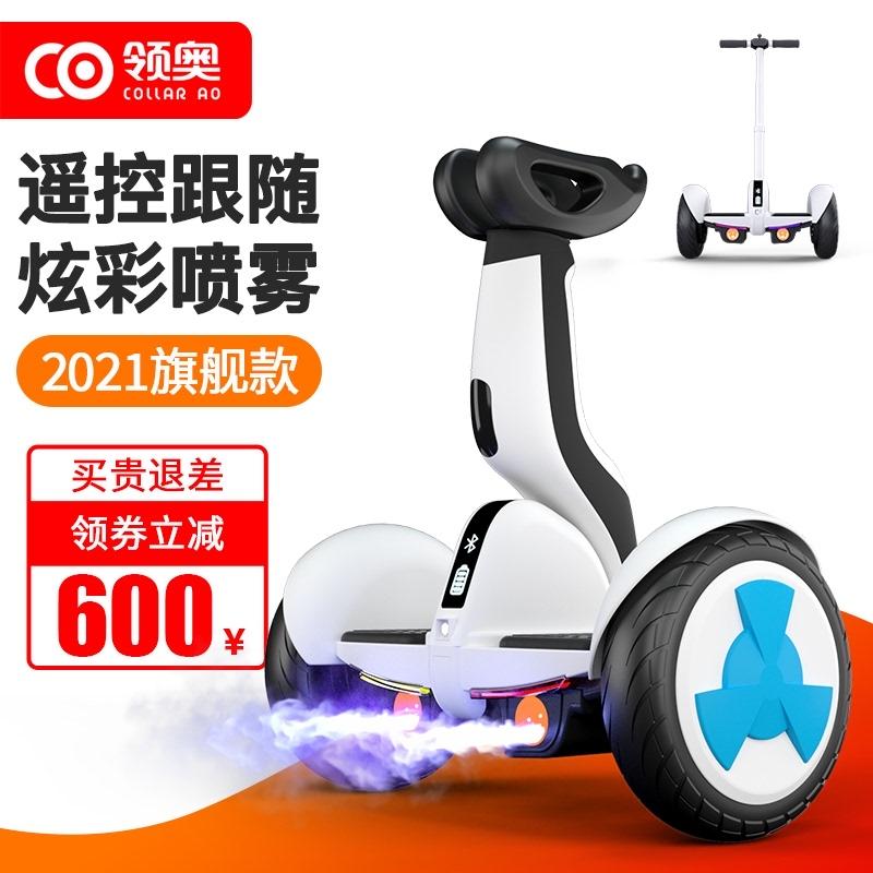 领奥旗舰店新款智能电动儿童平衡车