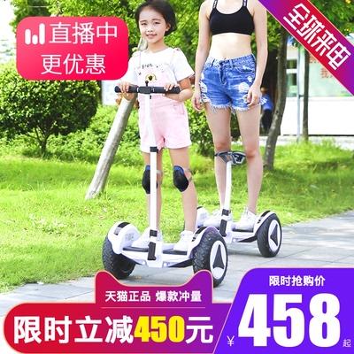 领奥旗舰店电动自平衡车双轮成年智能儿童体感新款平行车带扶杆