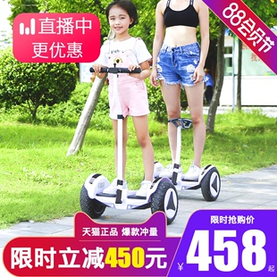 领奥电动自平衡车双轮成年智能儿童越野两轮体感代步平行车带扶杆品牌