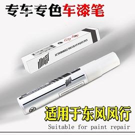 专用于 东风风行补漆笔 凌智景逸SUV S50 X3 X5 XV划痕修复补漆笔