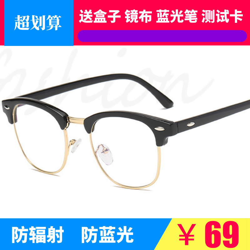 Anti radiation glasses anti blue light mobile phone computer goggles Korean plain glasses net red star men and women