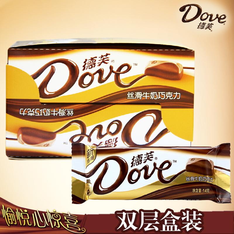 10-13新券德芙丝滑牛奶2盒装礼盒结婚巧克力