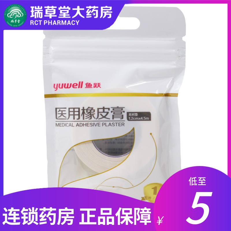 Yuyue medical plaster 12.cm * 4.5cm * 1 roll / bag non padded medical tape domestic wound dressing
