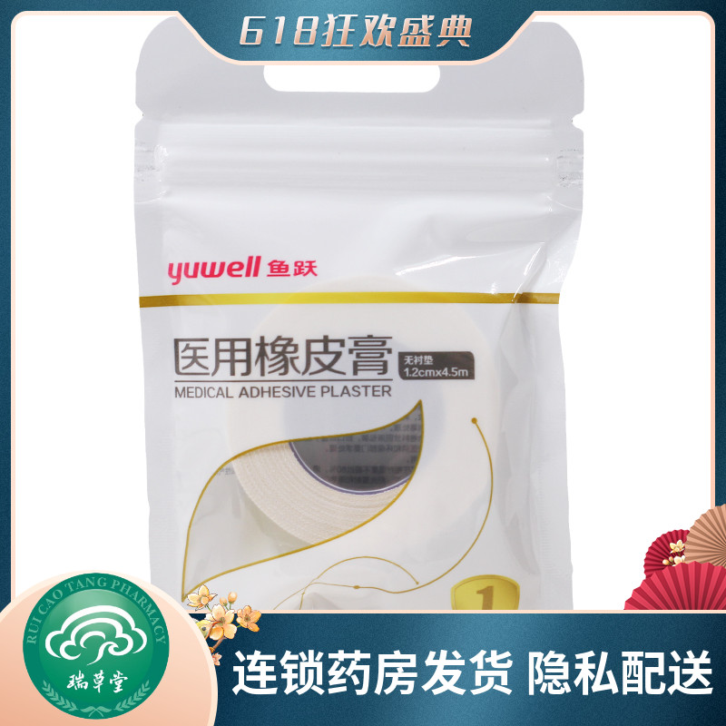 Yuyue medical plaster 1.2cm * 4.5m * 1 roll / bag no pad medical tape household wound dressing