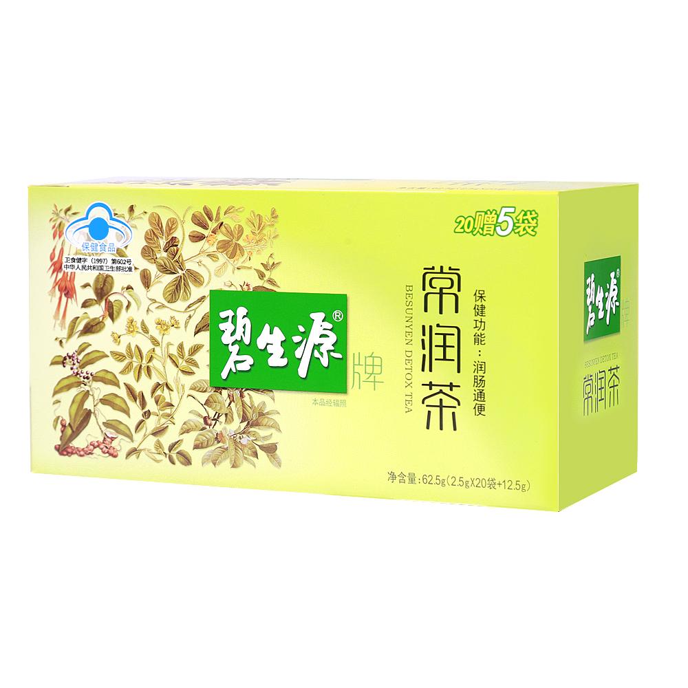 包邮]碧生源牌常润茶2.5g/袋*25袋/盒 润肠通便茶