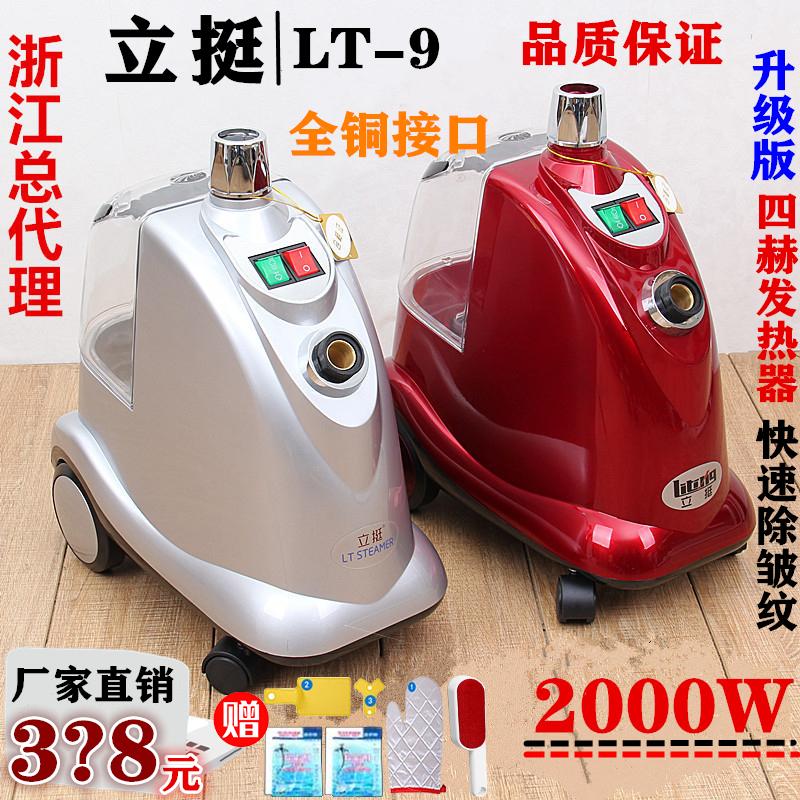 上海立挺捷美挂烫机LT-9手持服装店窗帘店商用大蒸汽熨烫机电熨斗