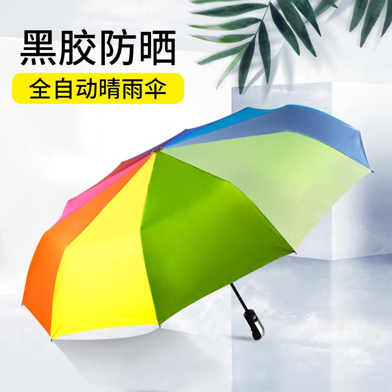 遮阳伞女晴雨两用自动三折叠彩虹雨伞便携黑胶防晒防紫外线太阳伞