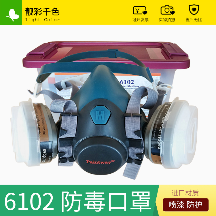 Новые товары великобритания Paintway6102 антивирус маски из работа газ противо запах мягкий силикагель анти - защищать маска установите