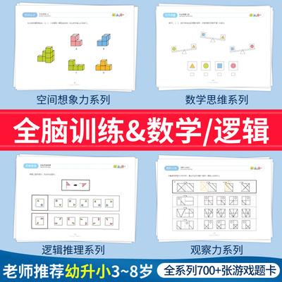 利特古力數學思維訓練游戲卡早教卡幼兒園教具材數感培養空間認識