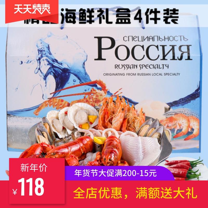 【抢!98元】海鲜大礼包年货礼盒年夜饭生鲜套餐组合水产冷冻团购