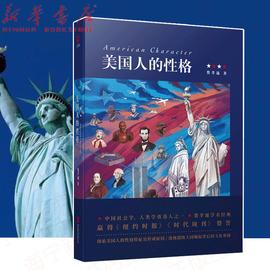 美国人的性格(精) 中国社会学 人类学奠基人之一 费孝通学术经典 探索美国人的性格特征及形成原因透视超级大国崛起背后的文化奥秘