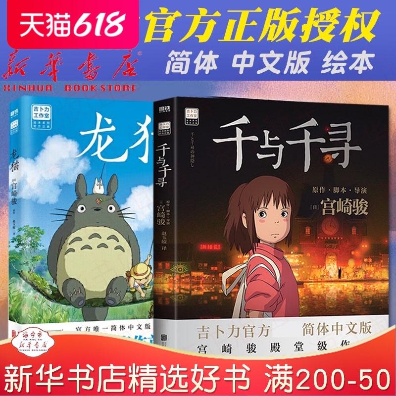 正版宫崎骏千与千寻、龙猫中文绘本