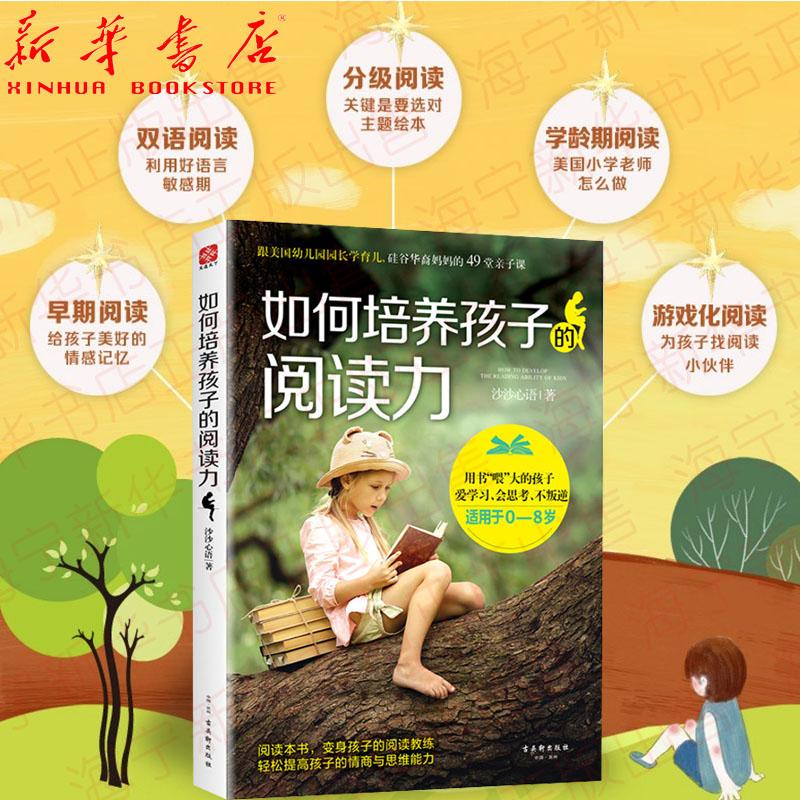 如何培养孩子的阅读力(适用于0-8岁)家长爸爸妈妈怎么样提高子女儿阅读0-3-6-8岁 男女孩宝宝小孩子专注力的方法激发语言表达能力