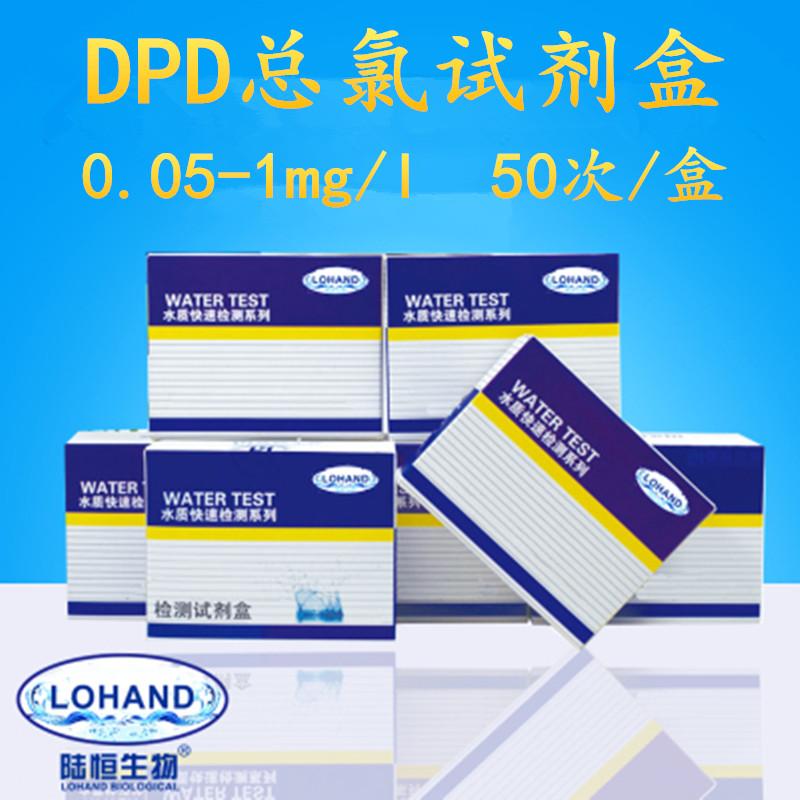 DPD总氯检测试剂盒总余氯测定试剂化合游离氯消毒残留分析试纸条