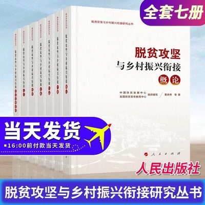 A full set of seven books on the connection between poverty alleviation and rural revitalization. This is an introduction to poverty alleviation and rural revitalization + talent + ecology + culture + industry + organization + grassroots case review People's Publishing House