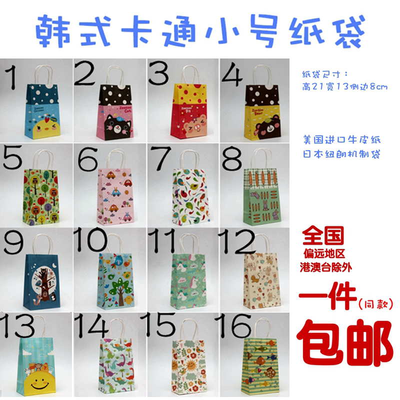 超萌卡通小号纸袋礼品袋饰品袋小食品袋面膜袋化妆品袋7元10个