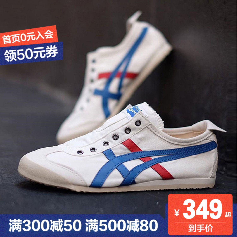 亚瑟士鬼冢虎男鞋女鞋2020夏季新款MEXICO66白色板鞋懒人休闲鞋
