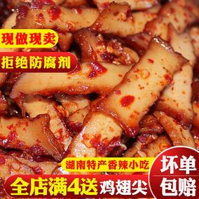 麻辣豆干 湖南新化特产香干 熬夜下酒菜零食小吃香辣白溪小豆腐干