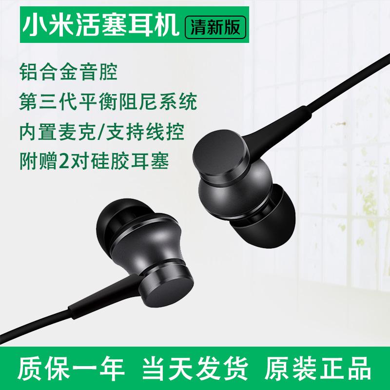 Xiaomi/小米 活塞耳机清新版 手机入耳式通用耳塞原装正品
