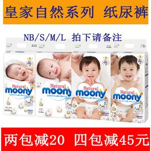 日本本土moony尤妮佳皇家系列自然天使白金高端纸尿裤尿不湿NBSML