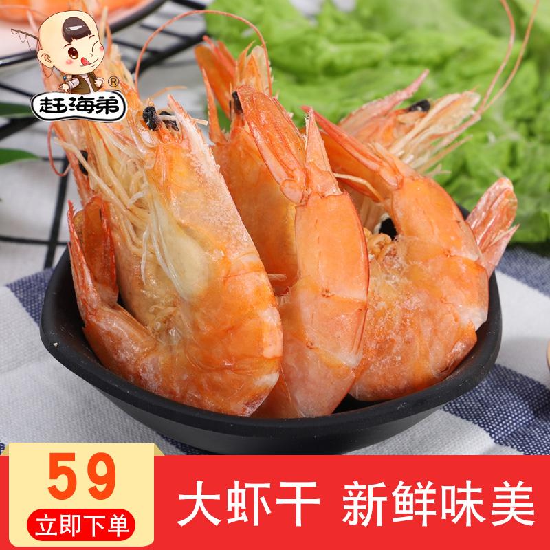 烤虾干野生即食大对虾干海虾虾仁淡干少盐零食400g海鲜海产品干货