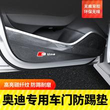 19 Audi A3 A4L A6L Q3 q5l special purpose vehicle door kick pad interior decoration modification accessories