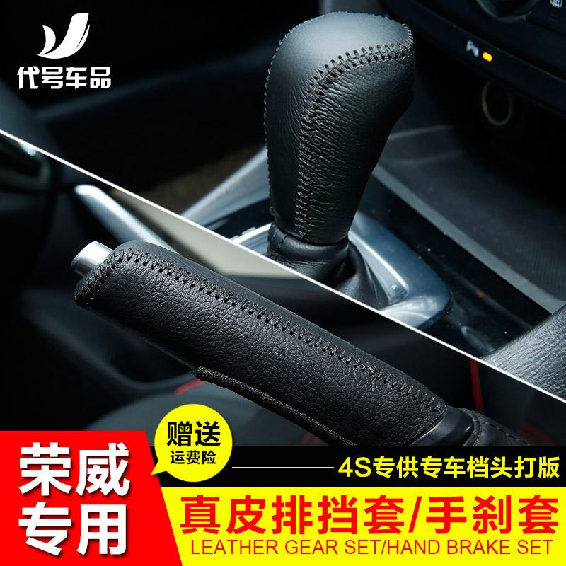 榮威350 360 550自動手動檔真皮汽車排擋套RX5檔把套檔位套手刹套