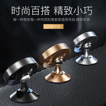 Car mobile phone bracket magnetic suction cup car with magnetic car magnet magnetic suction vehicle Support navigation Drive