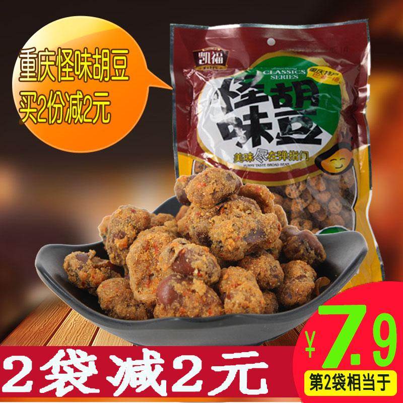 凯福怪味胡豆袋装麻辣味怪味豆蚕豆散装整箱批发重庆特产小吃零食