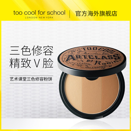 too cool for school 三色修容 9.5g