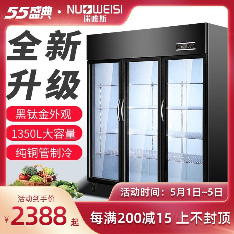 诺唯斯黑钛金三开门冷藏商用保鲜柜