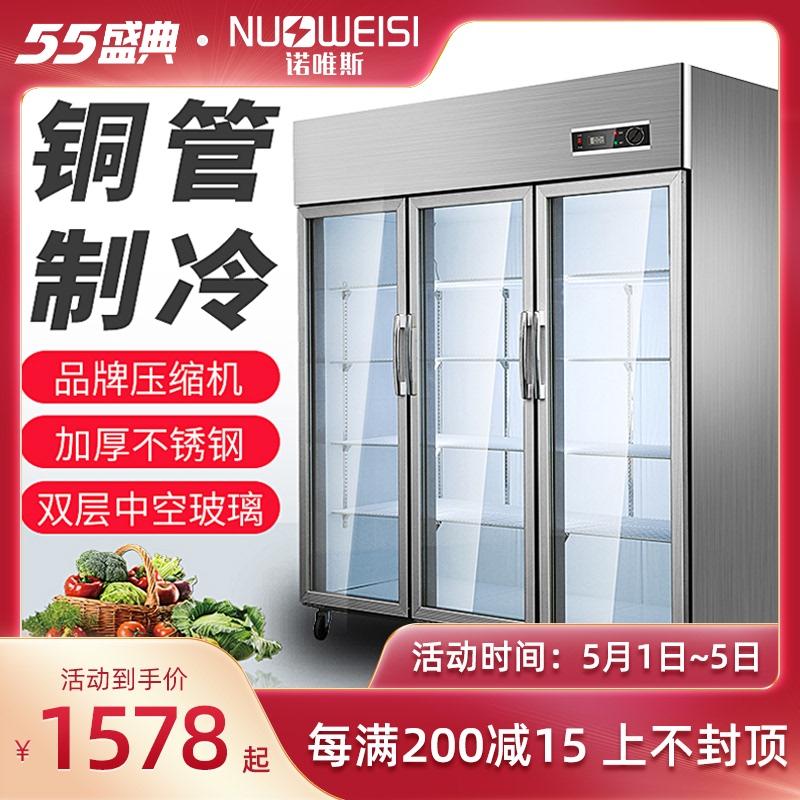 诺唯斯三开门冷藏展示柜商用保鲜柜