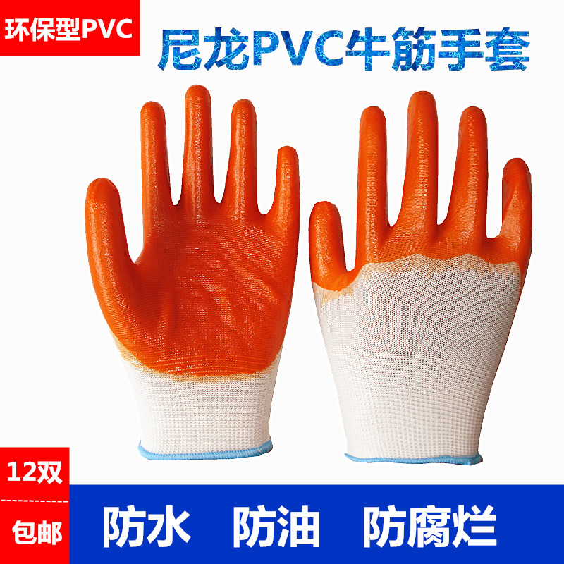 36 double parcel post nylon impregnated PVC semi hanging cattle tendon wear resistant oil resistant labor protection male and female hardware worker gloves waterproof