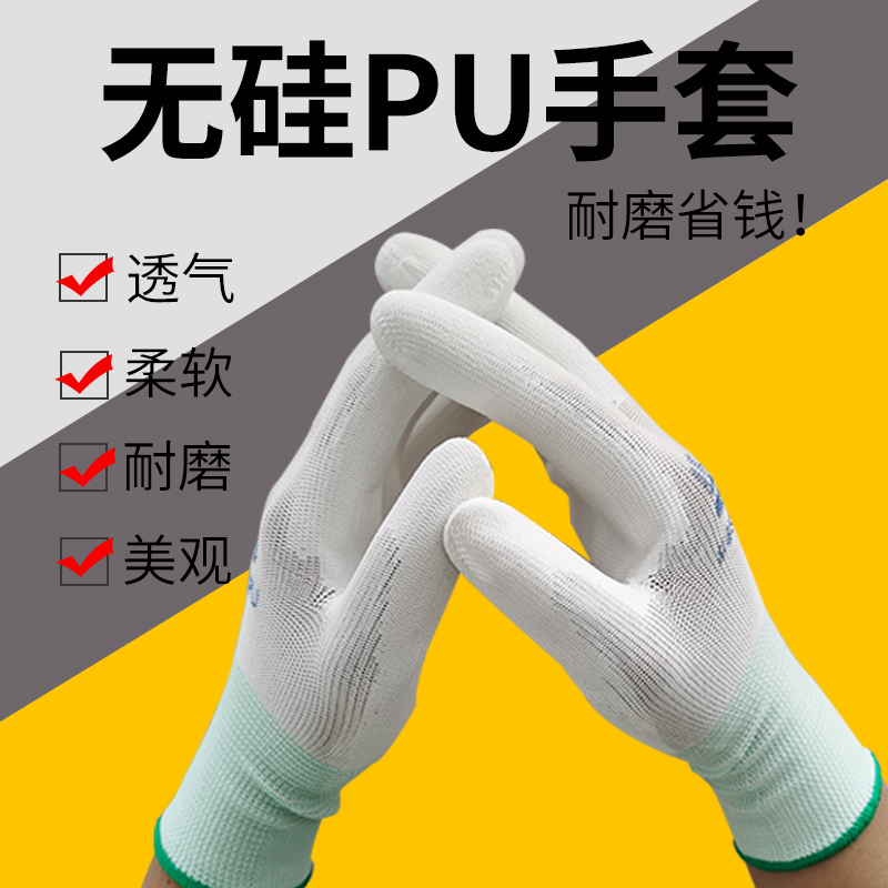 Thin right hand and left hand nylon Pu finger gloves for labor protection and wear resistance