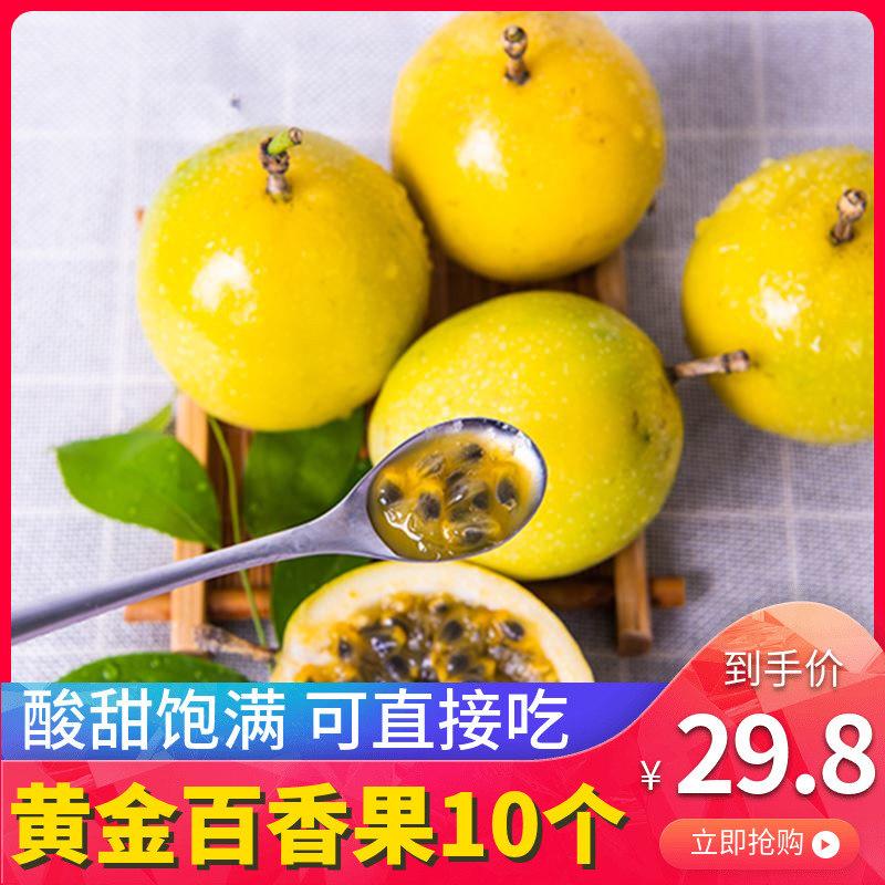 海南黄金甜肉新鲜现摘热带18百香果12-06新券