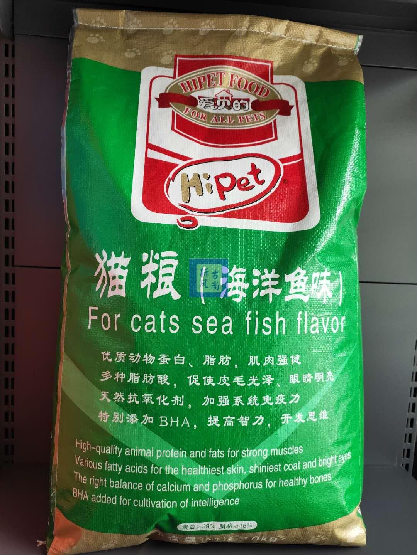 爱贝的猫粮10KG.蓝猫虎斑美短英短全猫种成幼猫通用宠物食品干粮